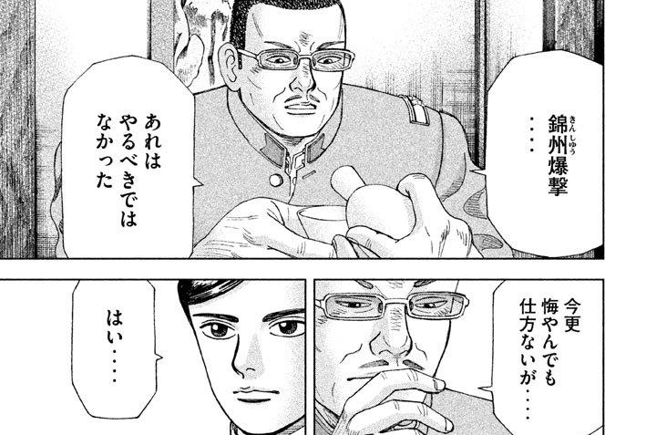 第46話 関東軍の暴走
