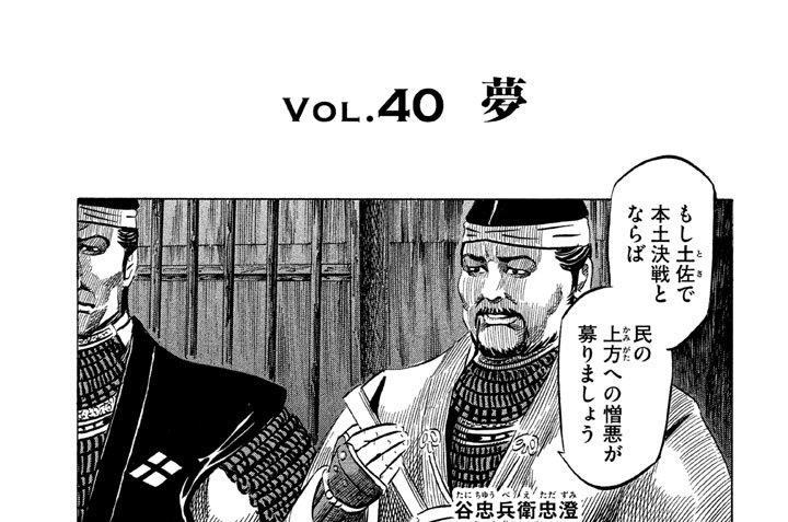Vol.40 夢