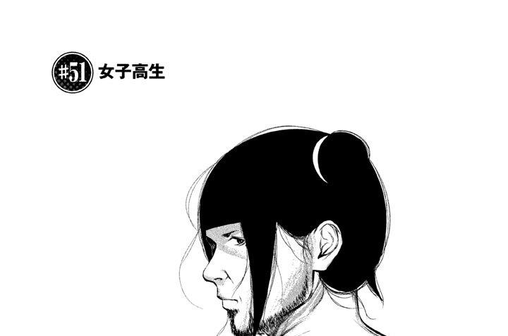 #51 女子高生