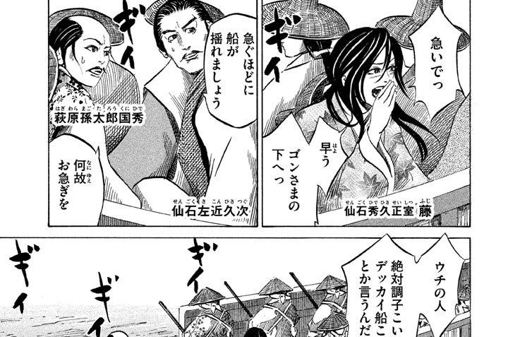 Vol.41 十万石