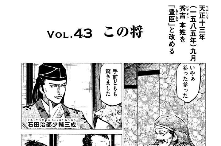 Vol.43 この将