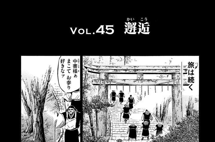 Vol.45 邂逅(かいこう)