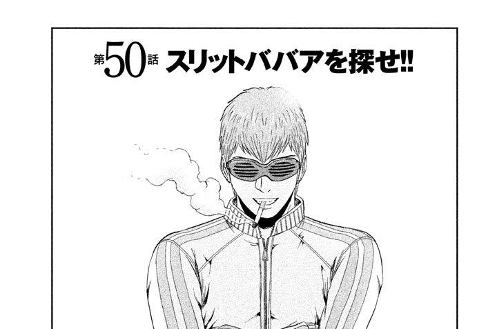 第50話 スリットババアを探せ!!