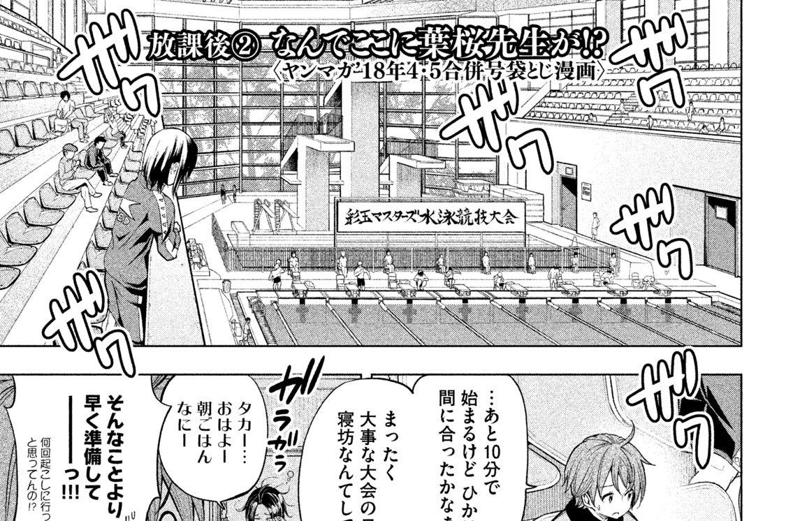 放課後(2) なんでここに葉桜先生が!?(ヤンマガ'18年4・5合併号袋とじ漫画)