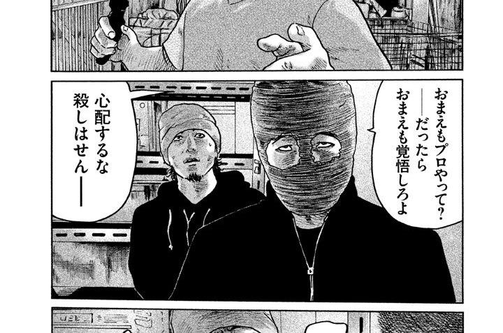 第61話/シロートとプロ♪