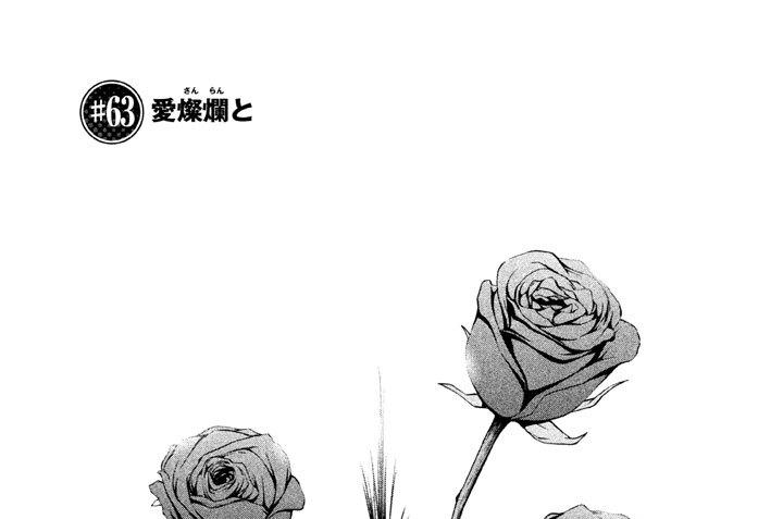 #63 愛燦爛(さんらん)と