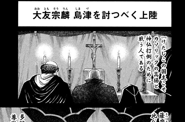 Vol.48 緒戦(しょせん)