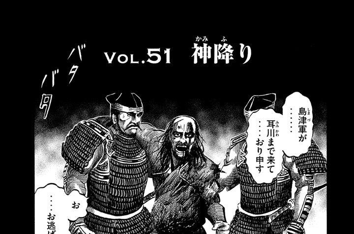 Vol.51 神降(かみふ)り