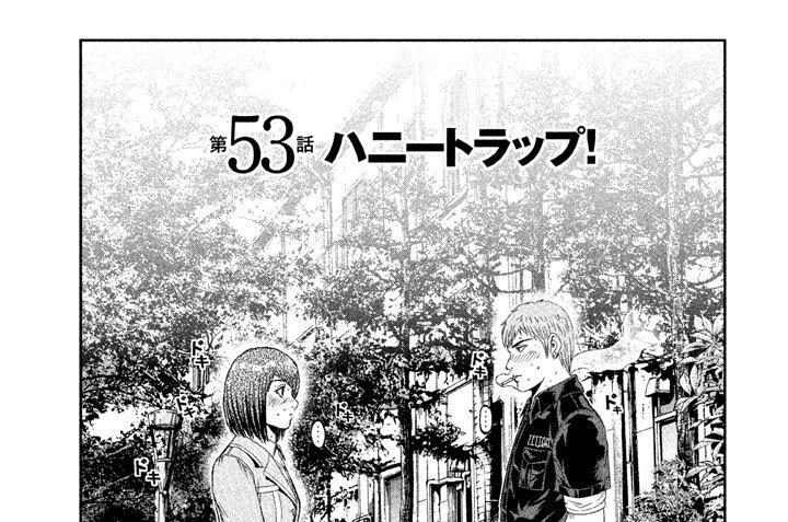 第53話 ハニートラップ!