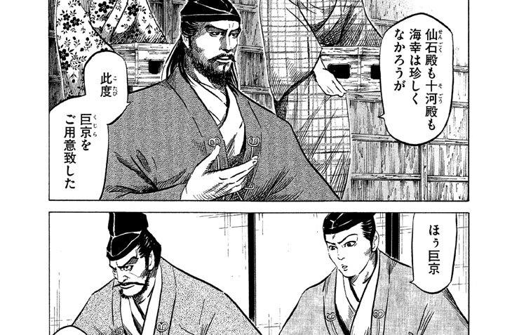 Vol.55 謀(たばか)り