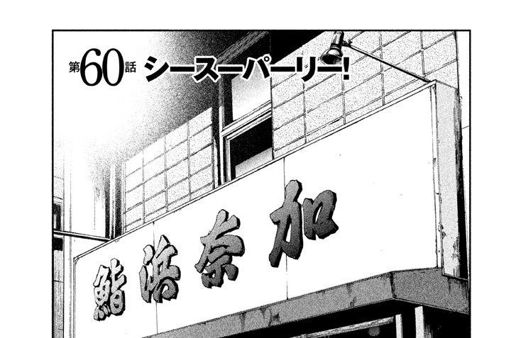 第60話 シースーパーリー!