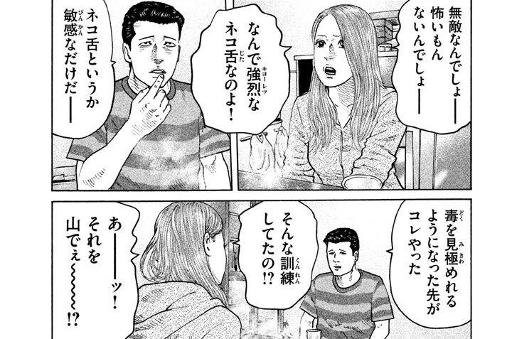 第72話/好きです兄さん!!