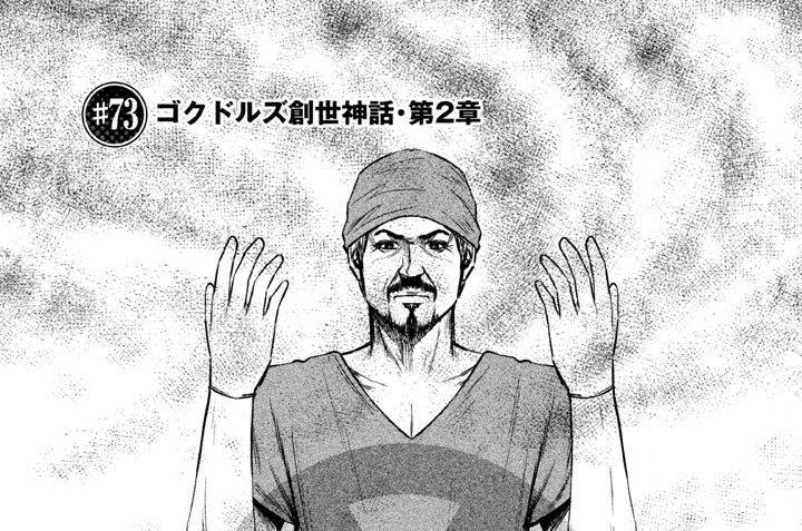 #73 ゴクドルズ創世神話・第2章