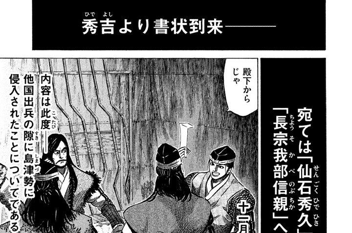 Vol.63 合戦場(いくさば)