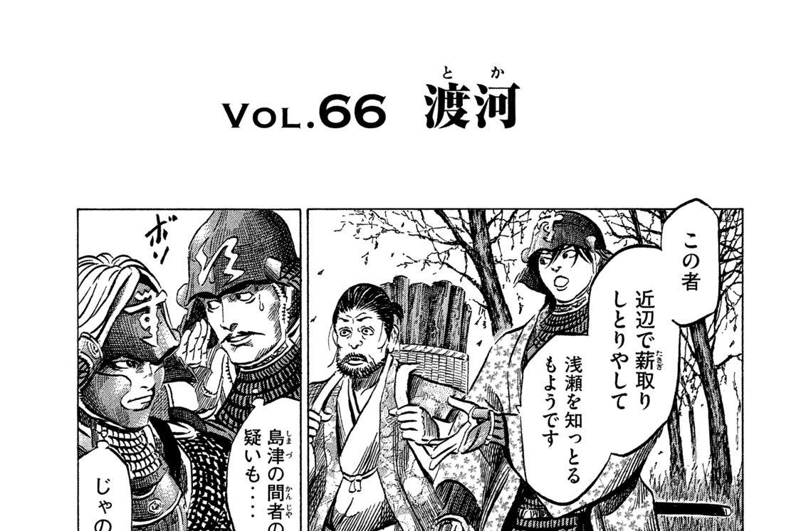 Vol.66 渡河(とか)