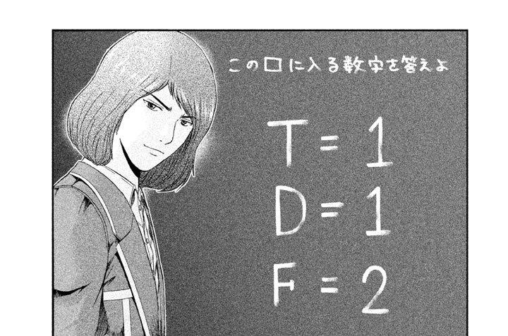 第68話 クイズ王・鬼塚!?