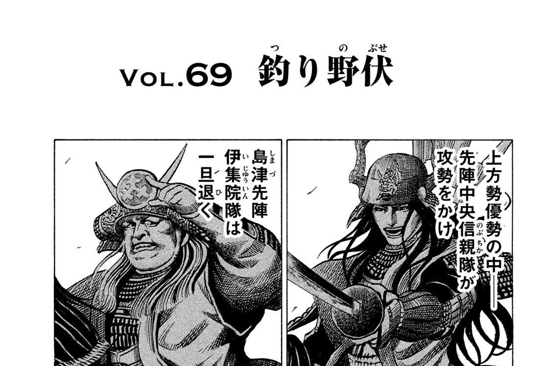 Vol.69 釣(つ)り野伏(のぶせ)