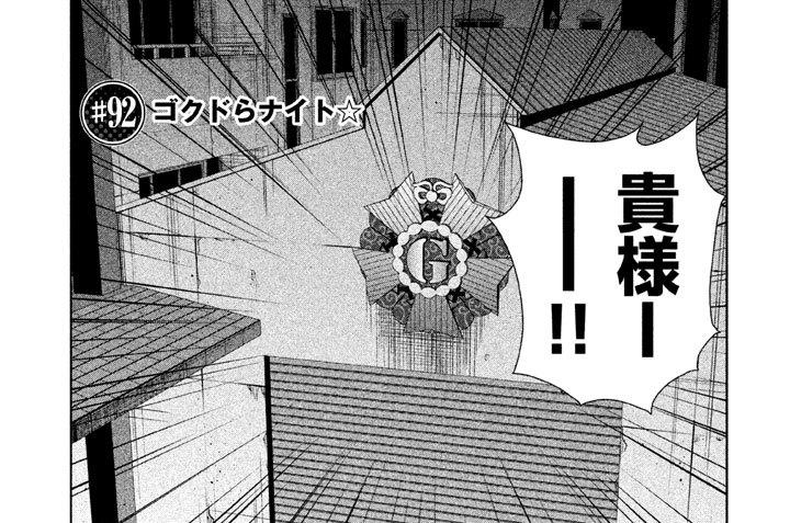 #92 ゴクドらナイト☆