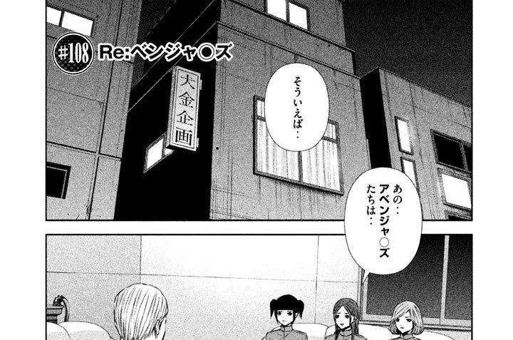#108 Re:ベンジャ○ズ