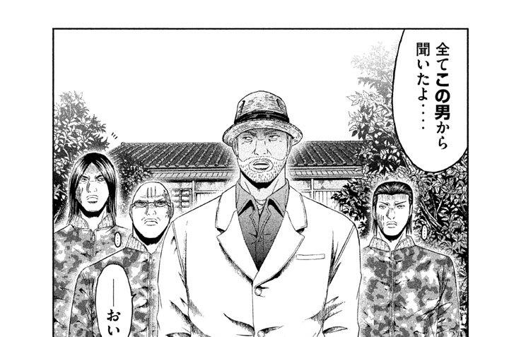 第80話 ハンパ者(もん)のブルース