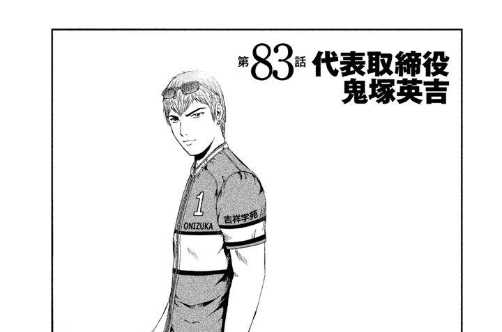 第83話 代表取締役 鬼塚英吉