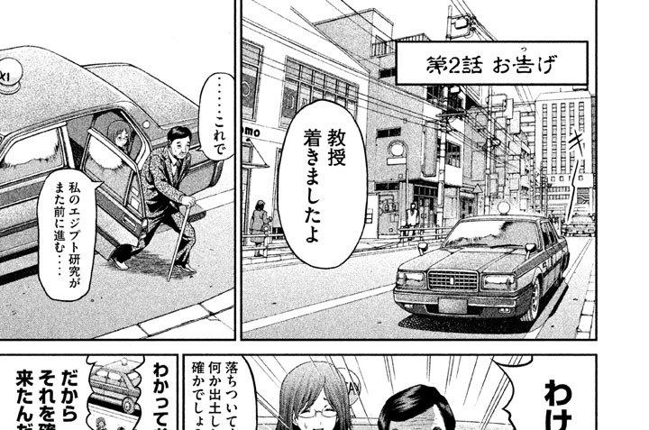 ファラ夫 - 和田洋人 / 第2話 お...