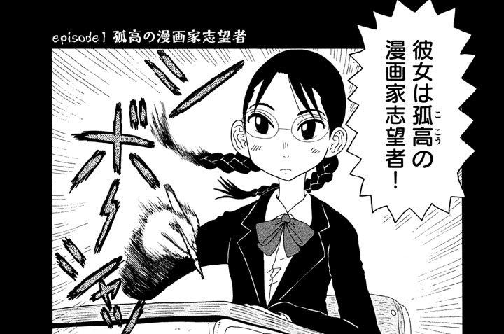 episode1 孤高の漫画家志望者
