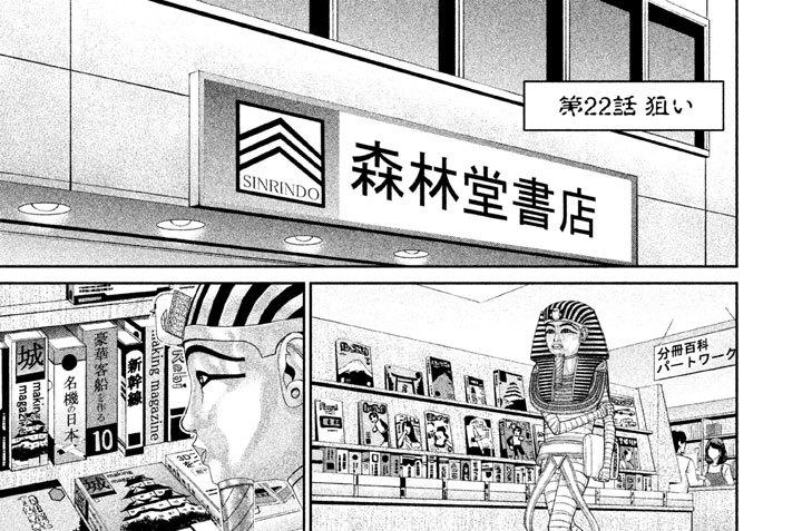 コミックDAYS第1話 起床ファラ夫コミックDAYS
