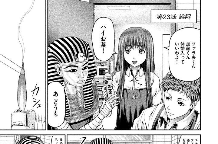 ファラ夫 - 和田洋人 / 第23話 ...