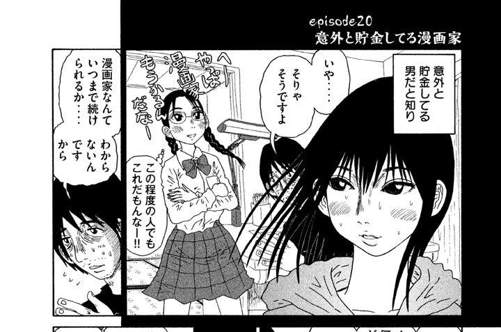 終わった漫画家 - 福満しげゆき / episode20 意外と貯金し ...