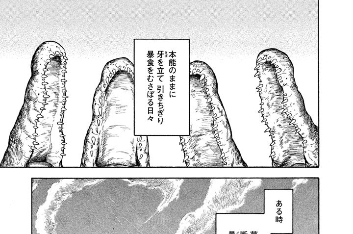 第3話 ハロー、アルマジロ編