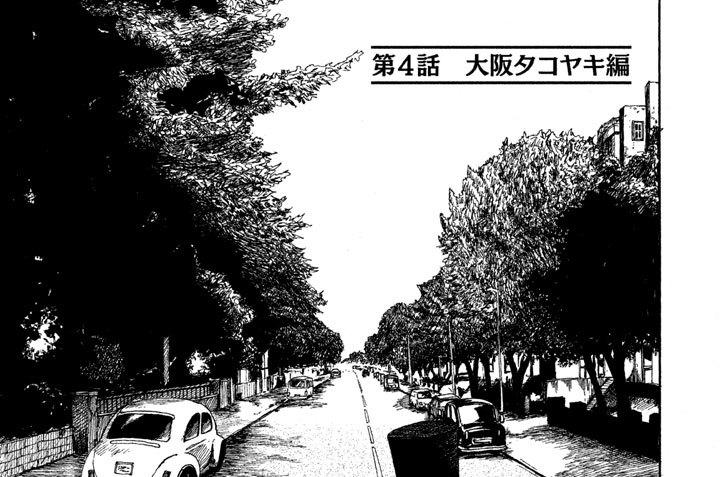 第4話 大阪タコヤキ編