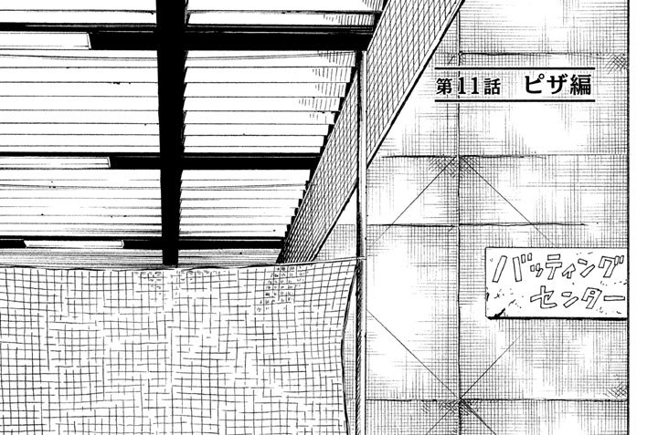 第11話 ピザ編