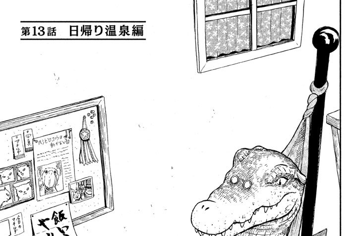 第13話 日帰り温泉編