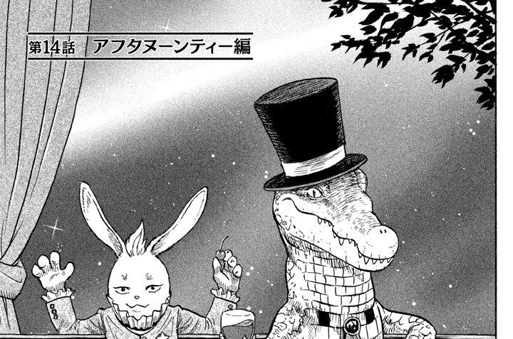 第14話 アフタヌーンティー編