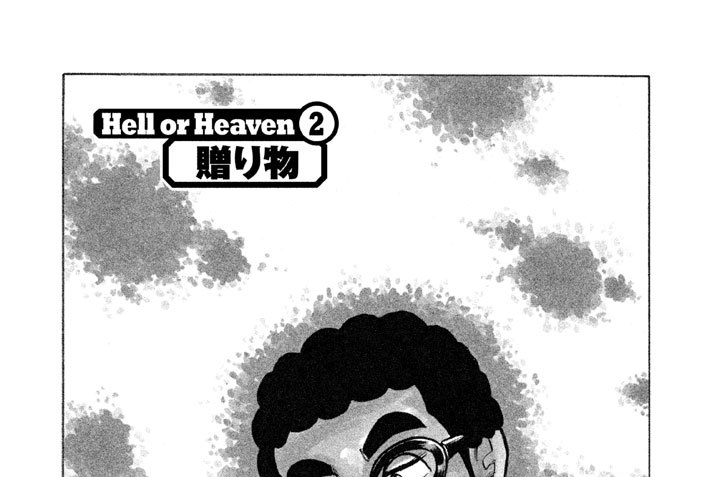 Hell or Heaven 2 贈り物