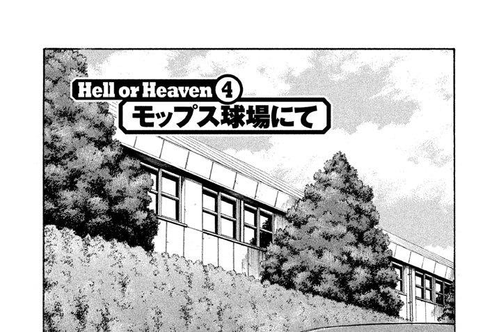 Hell or Heaven 4 モップス球場にて