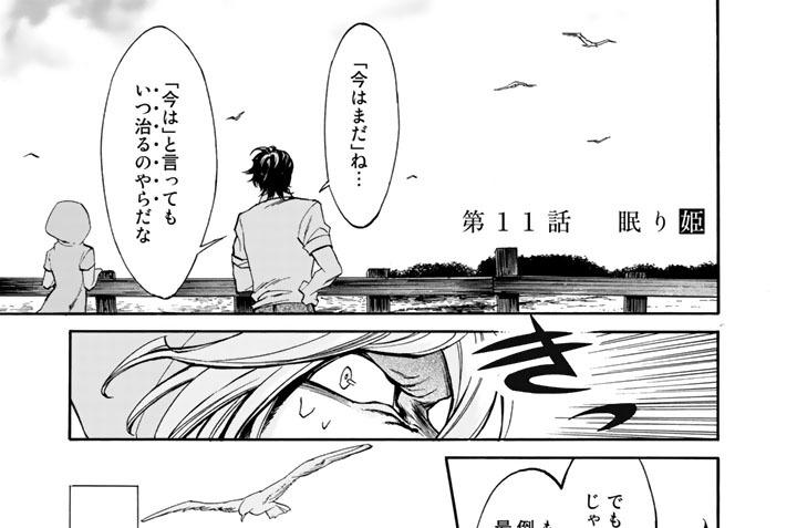 第11話 眠り姫