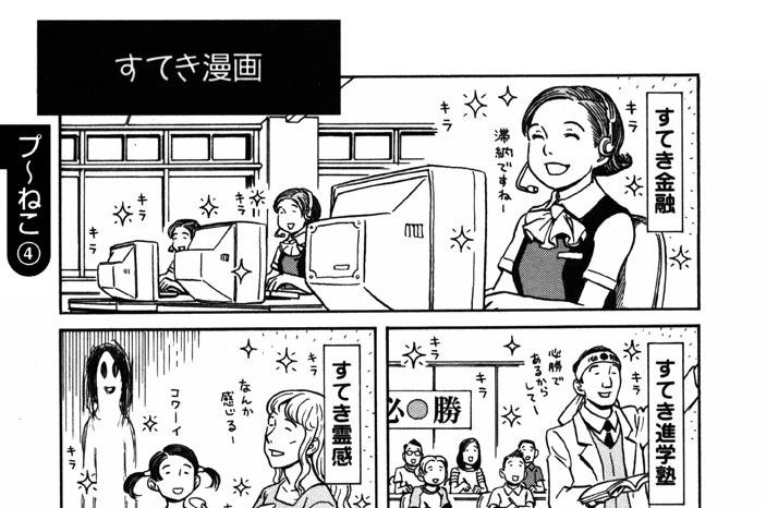 プ〜ねこ(4)