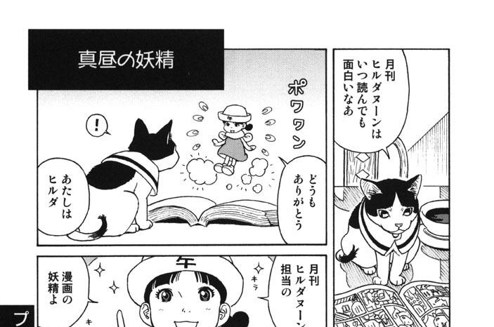 プ〜ねこ(6)