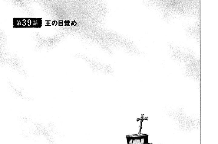第39話 王の目覚め