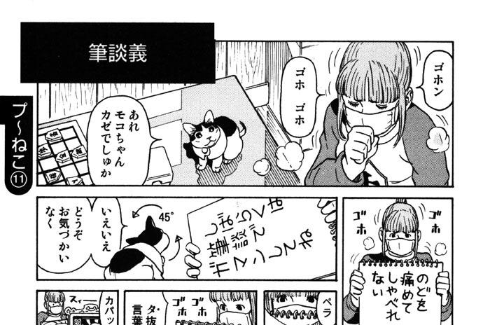 プ〜ねこ(11)