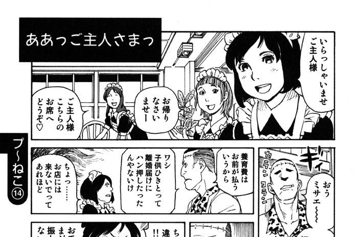 プ〜ねこ(14)