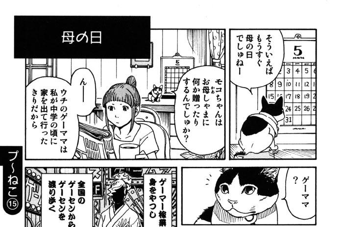 プ〜ねこ(15)