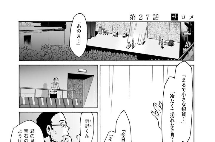 第27話 サロメ