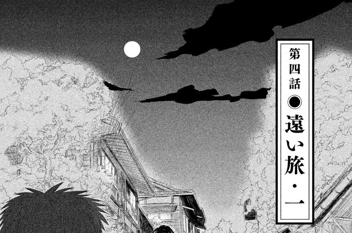 第四話●遠い旅・一