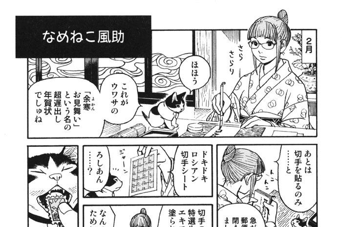 プ〜ねこ(25)