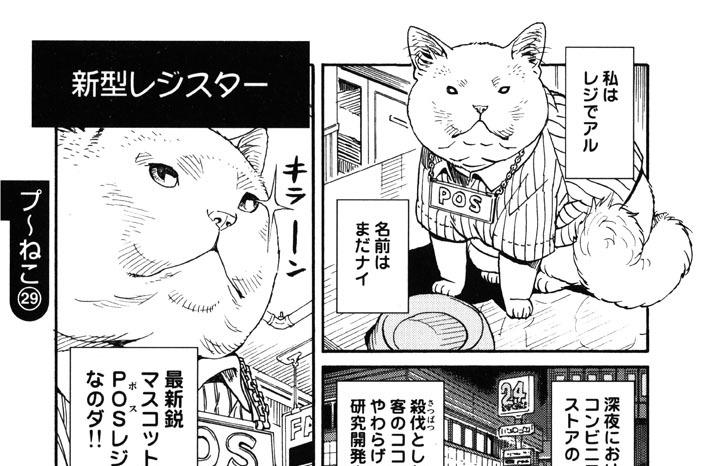プ〜ねこ(29)