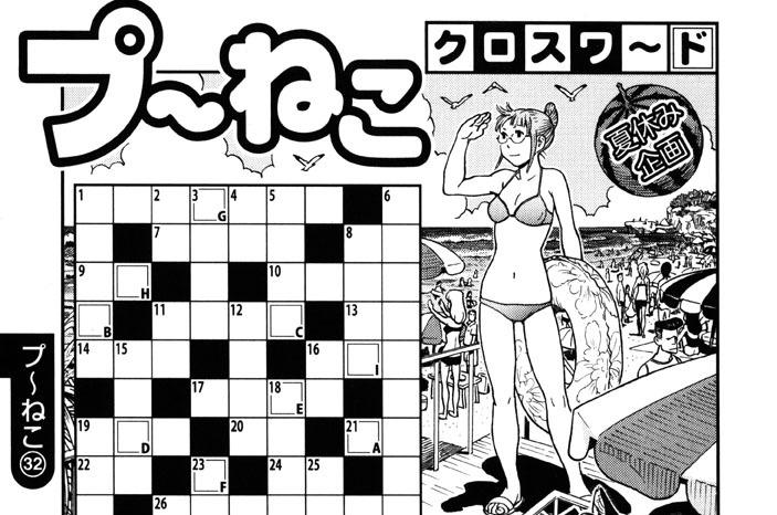 プ〜ねこ(32)