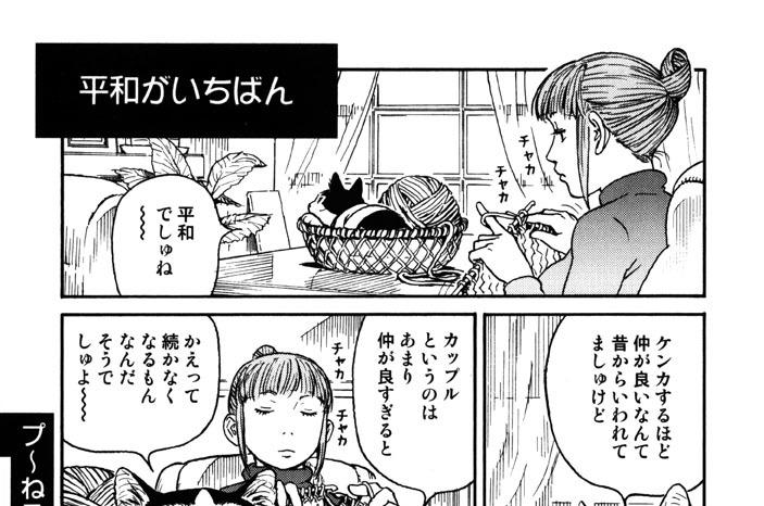 プ〜ねこ(34)